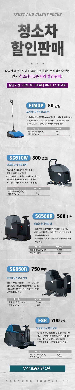 210809-수성이노베이션-청소차특별판매-상세페이지.jpg